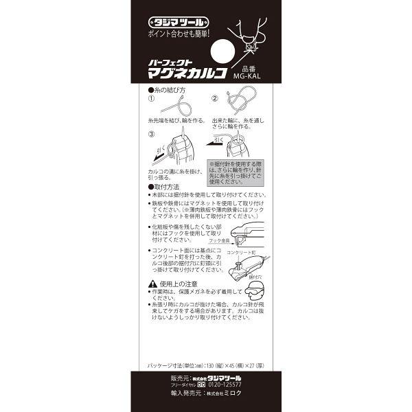 パーフェクト マグネカルコ MG-KAL 1セット(12個) TJMデザイン (直送品)