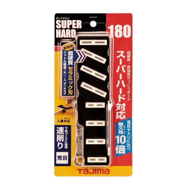 ボードヤスリ スーパーハード180 荒目 TBY-SH180A 1セット(3個) TJMデザイン (直送品)