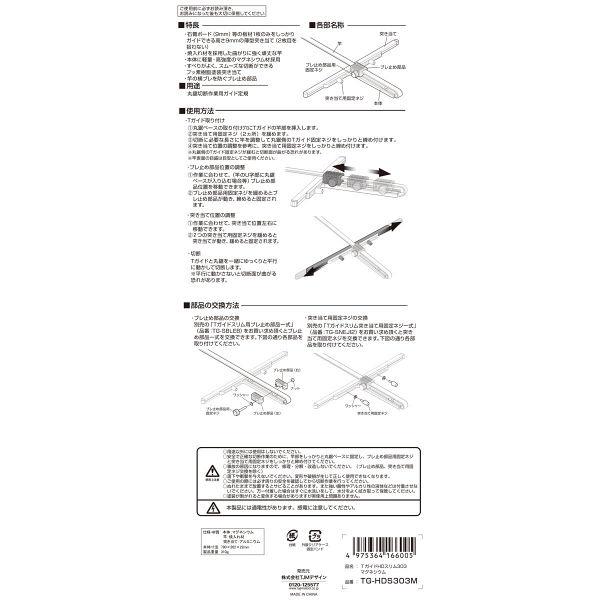 TガイドHDスリム303 マグネシウム TG-HDS303M 1セット(3個) TJMデザイン (直送品)