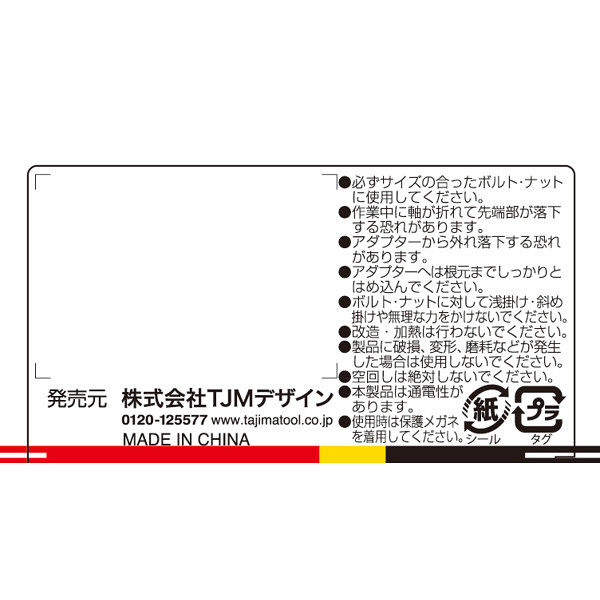 タジマ ソケットアダプター21 3分用交換ソケット 6角 TSKA3-21-6K 1セット(12個) TJMデザイン (直送品)