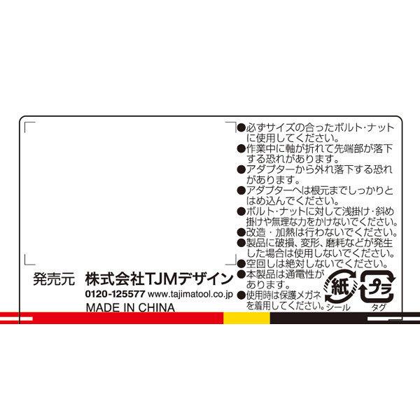 タジマ ソケットアダプター19 4分用交換ソケット 6角 TSKA4-19-6K 1セット(12個) TJMデザイン (直送品)