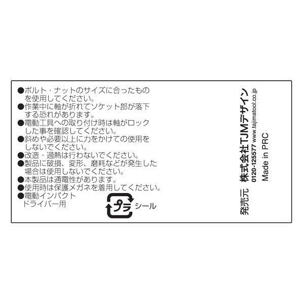 タジマ SDソケット19 12角 ディスプレイ箱仕様 TSK-SD19 1セット(12個) TJMデザイン (直送品)