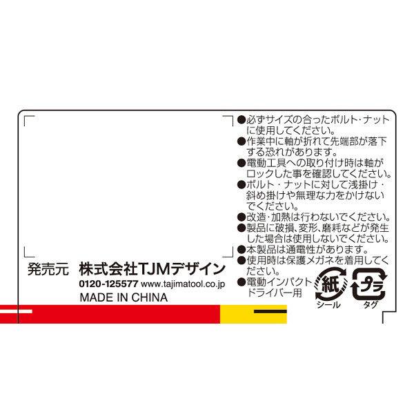 タジマ SDソケットロング19 6角 TSK-SD19L-6K 1セット(6個) TJMデザイン (直送品)