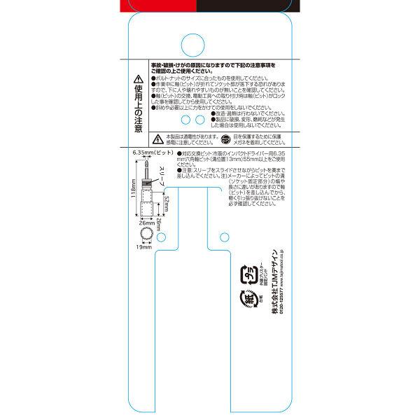 タジマ ソケットシングル19 12角 TSK-S19 1セット(4個) TJMデザイン (直送品)