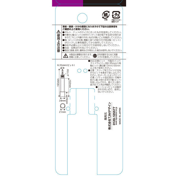 タジマ ソケットシングル21 12角 ロング TSK-S21L 1セット(2個) TJMデザイン (直送品)