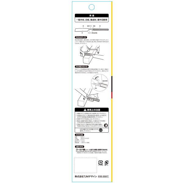 ゴールド鋸250 替刃フッ素ブラック GNB-250FB 1セット(6枚) TJMデザイン (直送品)