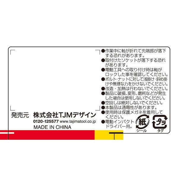タジマ ソケットアダプター 3分 フレックス TSK-A3F 1セット(12個) TJMデザイン (直送品)
