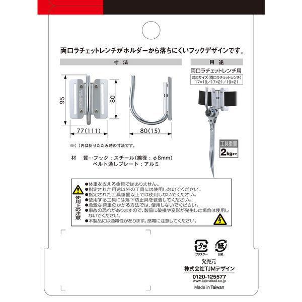 工具ホルダー折りたたみ式B型 ゴールド AW-KHB-GL 1セット(6個) TJMデザイン (直送品)