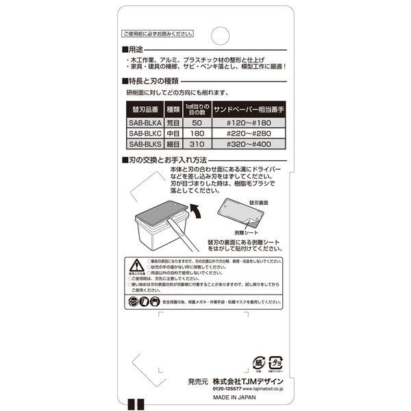 サンダーブロック型 中目 SA-BLKC 1セット(12個) TJMデザイン (直送品)
