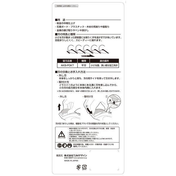 アラカンポケット 平刃 AK-POKT 1セット(12個) TJMデザイン (直送品)