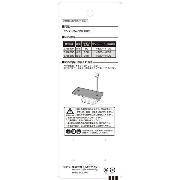 サンダーSA-50型替刃 荒目 SAB-50A 1セット(10枚) TJMデザイン (直送品)
