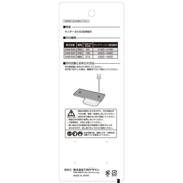 サンダーSA-50型替刃 細目 SAB-50S 1セット(10枚) TJMデザイン (直送品)