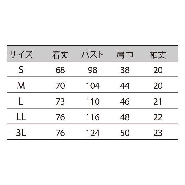 住商モンブラン スクラブ(男女兼用) ジャケット 医務衣 医療白衣 半袖 リーフグリーン M 72-638 (直送品)