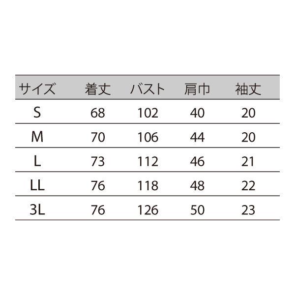 住商モンブラン 男女兼用ジャケット 医療白衣 半袖 ピーコックグリーン/チャコールグレイ 3L 72-724 (直送品)