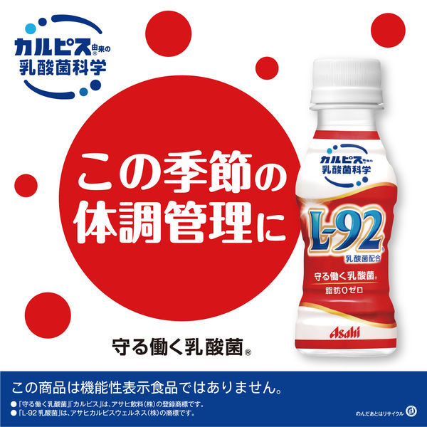 守る働く乳酸菌 100ml 30本