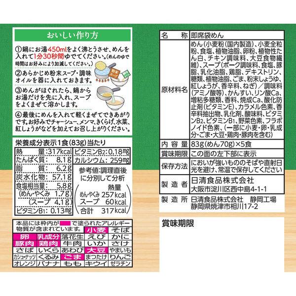 日清ラ王 豚骨 5食パック 1袋