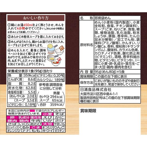 日清ラ王 担々麺 5食パック 1袋