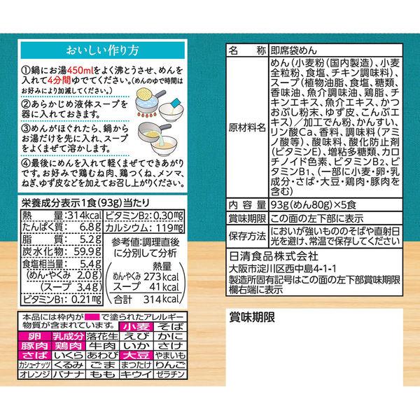 日清ラ王 柚子しお 5食パック 6袋