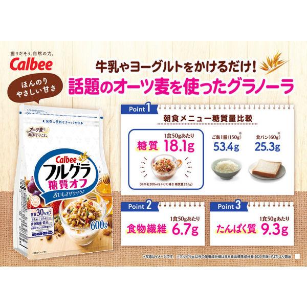 フルグラ糖質オフ 600g 2袋