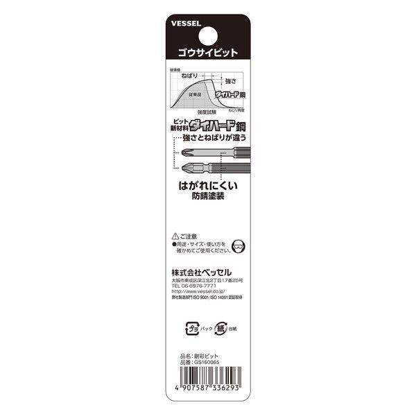 ベッセル 片頭剛彩ビット(精密タイプ) GS160065(+0×65) 1包(2本入) (取寄品)