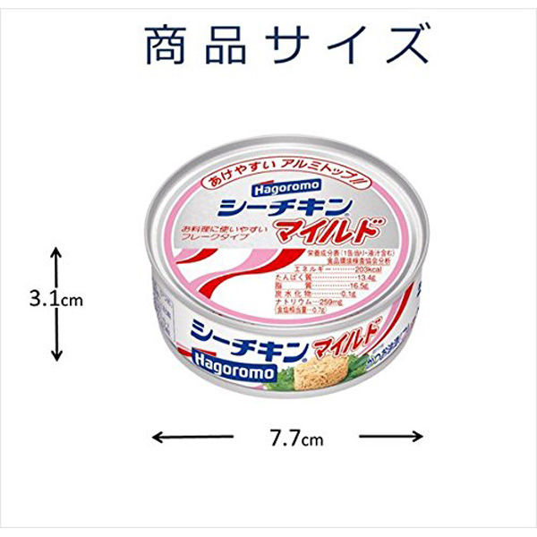シーチキンマイルド 4缶入×2個