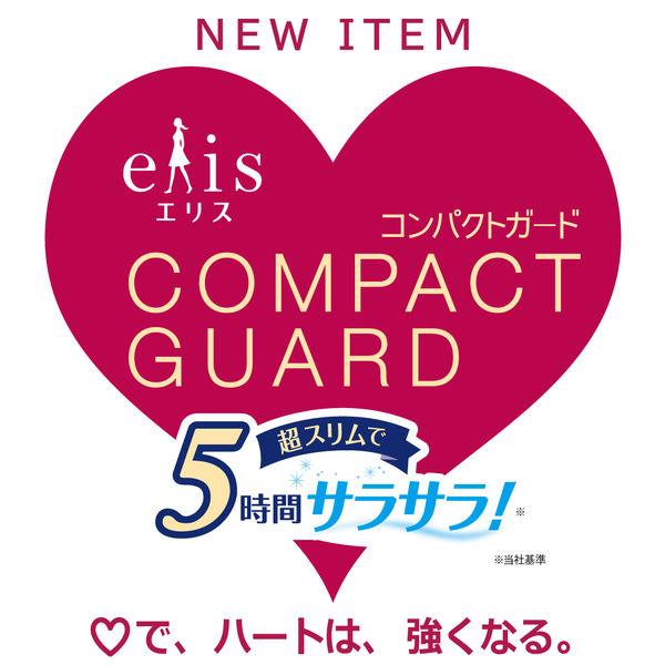 エリス コンパクトガード20.5cm×3