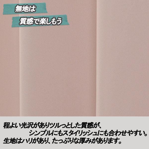 ユニベール 遮光ドレープカーテン ベルーイ ピーチ 幅150×丈135cm 1枚 (直送品)