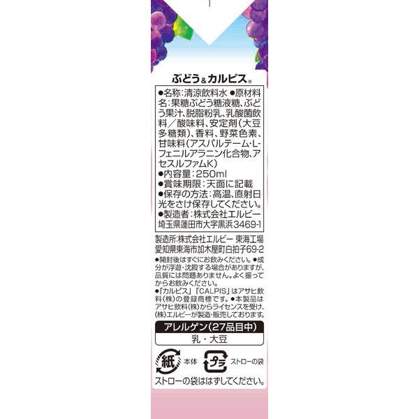 巨峰&「カルピス」250ml