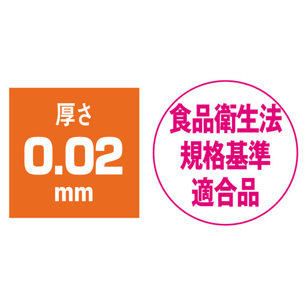 アスクル規格袋LDPE0.02mm厚1号