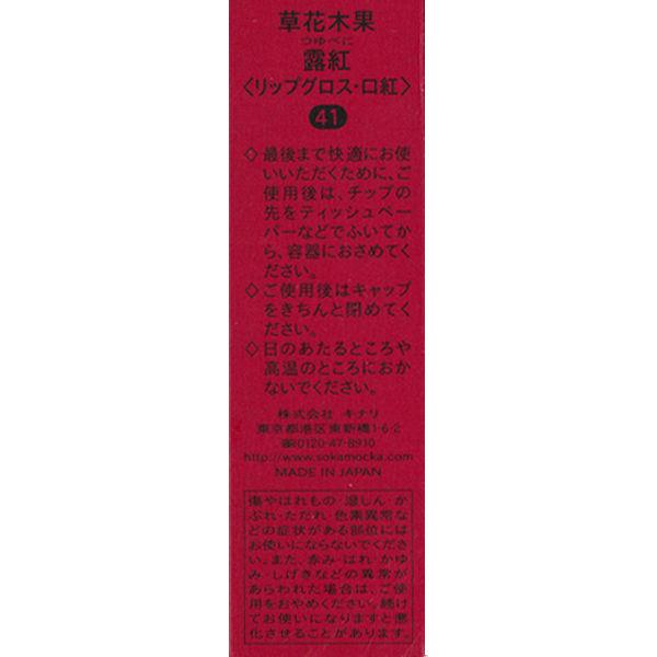 草花木果 露紅41・さんご