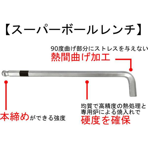 ワイズ スーパーボールレンチ(LLタイプ)特殊クロームメッキ 3.0mm SBL-30 (取寄品)