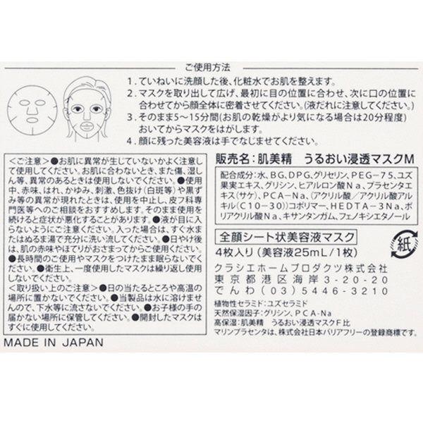 肌美精 モイスト美容液マスク (高保湿)