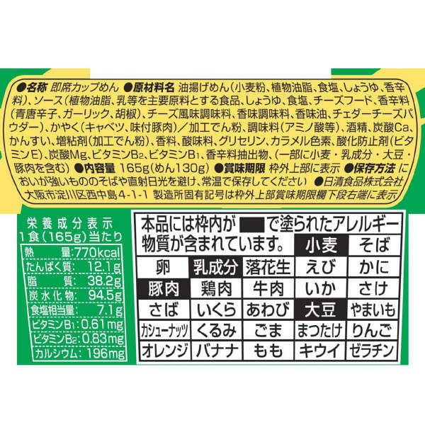 U.F.O.大盛 チェダーチーズ 3個