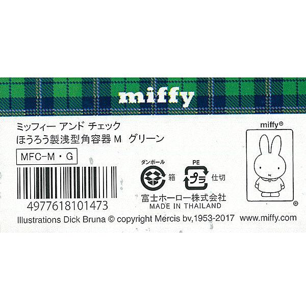 ミッフィー&チェック 浅型角容器M
