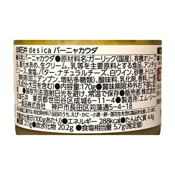 成城石井desica バーニャカウダ