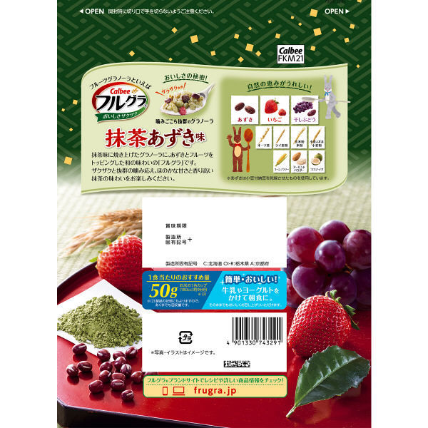 フルグラ抹茶あずき味 700g 2袋