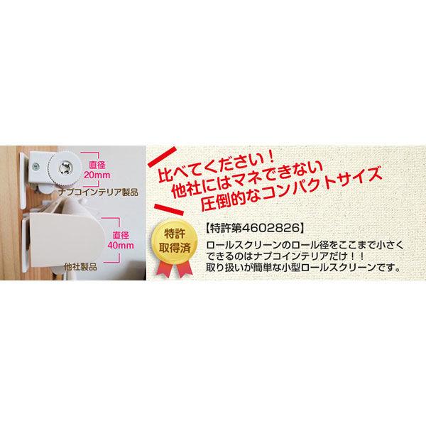 ナプコインテリア シングルロールスクリーン マグネットタイプ プル式 フルーレ 高さ900×幅500mm クリームホワイト 1本(直送品)
