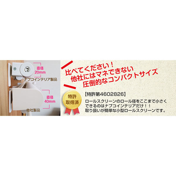 ナプコインテリア シングルロールスクリーン マグネットタイプ プル式 フルーレ 高さ900×幅710mm クリームホワイト 1本(直送品)