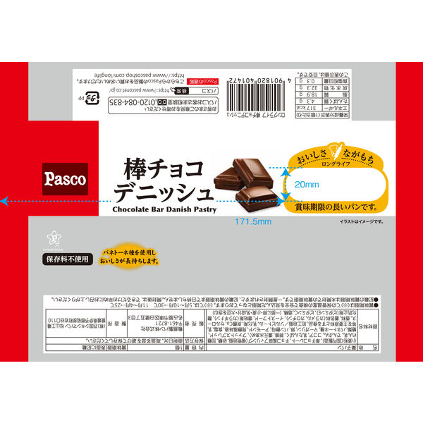 Pasco 棒チョコデニッシュ 2個