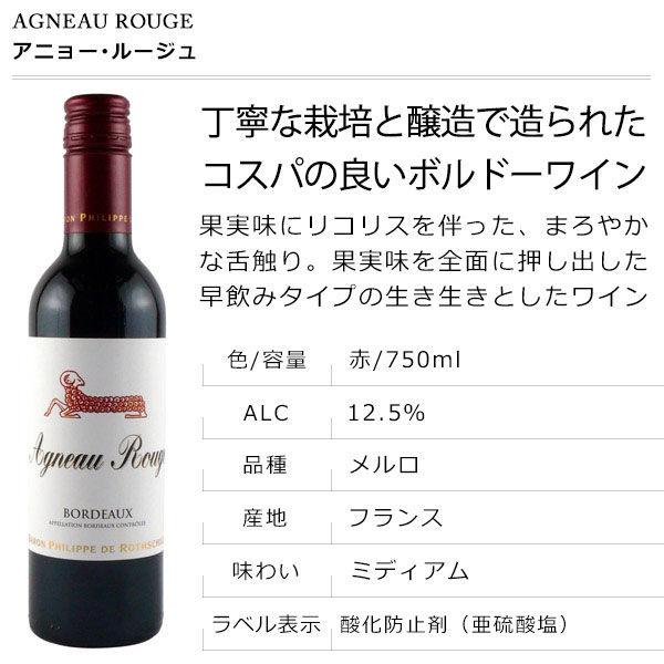 エノテカおすすめ 欧州赤ワイン6本セット