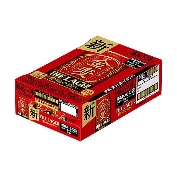 金麦〈ゴールド・ラガー〉350ml48缶