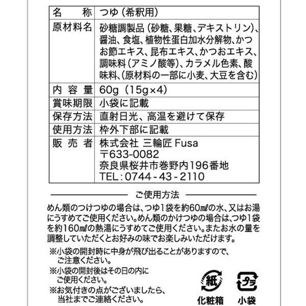 日本の蕎麦 五種詰合せ  STK-40T