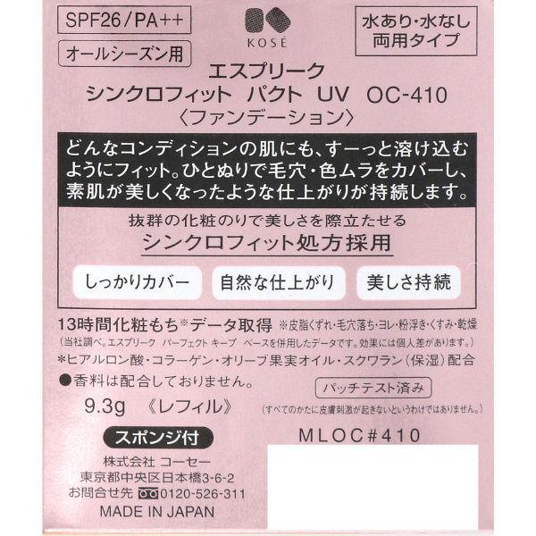 シンクロフィットパクトUV替OC-410