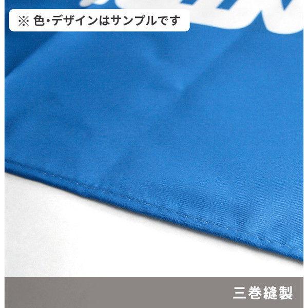 イタミアート カムジャタン のぼり旗 0200019IN (直送品)