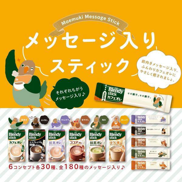 ブレンディ カフェオレ 1箱