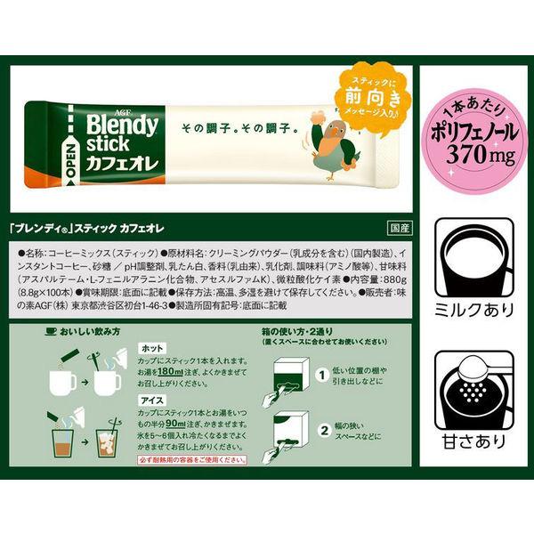 ブレンディ カフェオレ 3箱