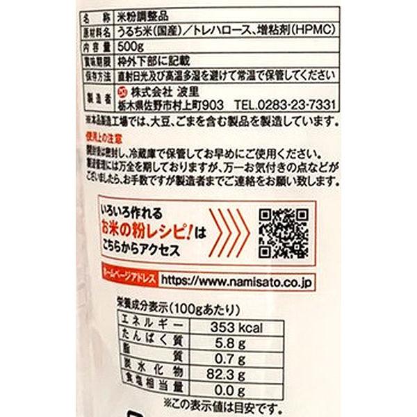 お米の粉で作ったミックス粉・パン用1個