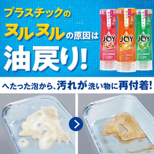 ジョイグレープフルーツ詰替超特×2