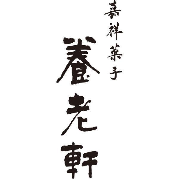 京都 養老軒 京の蜜芋ぱふぇ