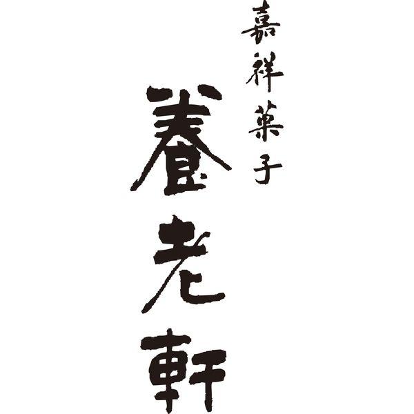 京都 養老軒 さくらんぼの水まんじゅう